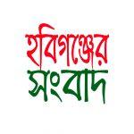 Photo of হবিগঞ্জের সংবাদ